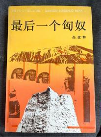 展示:超罕见题词钤印版本===高建群签名《最后一个匈奴》,1992年1版1印,仅印4450册,十分稀有,值得收藏。