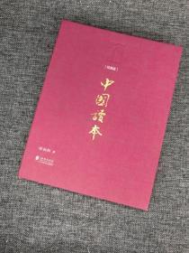 绝版·独家|苏叔阳先生《中国读本》毛边本(布面精装)(一版一印)