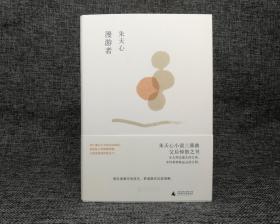 朱天心先生签名《漫游者》(一版一印,理想国出品)