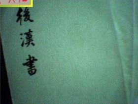 后汉书1、2、7、8、9、10册 繁体竖排版/中华书局出版/,有发票