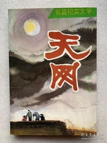 茅盾文学奖获得者「张平」签名➕题词本《天网》!