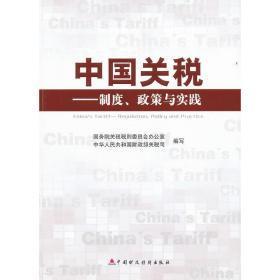 中国关税制度、政策与实践
