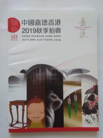 号外、中国嘉德香港2019年秋季拍卖