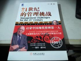 21世纪的管理挑战(珍藏版)