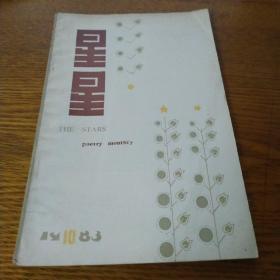 星星1983年10月