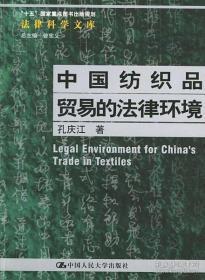 (正版图书现货)中国纺织品贸易的法律环境
