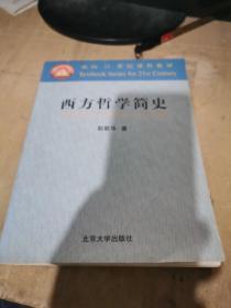 西方哲学简史【私藏有笔记和划线】