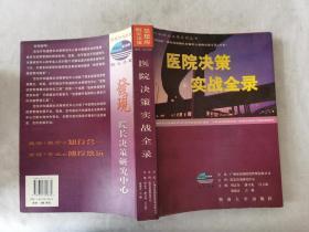 医院决策实战全录:中国第一部深刻影响国内医院管理的实战专著