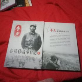 本色:秦基伟战争日记