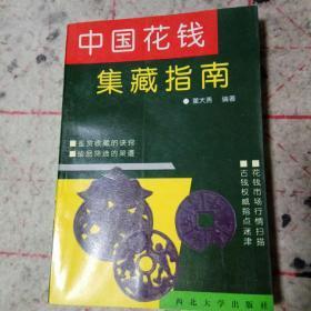 古钱币集藏丛书之一  中国花钱集藏指南