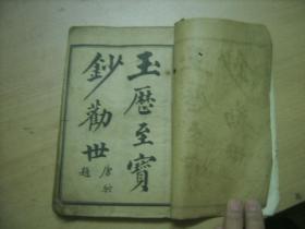 民国石印本:玉历至宝钞劝世(上海宏大纸号印行)