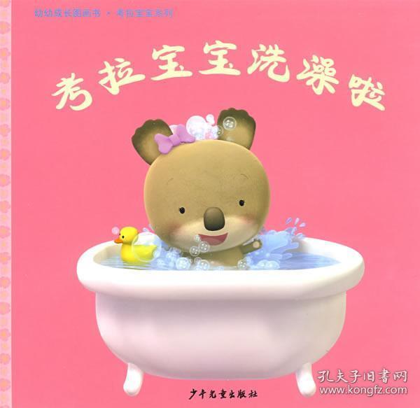 考拉宝宝洗澡啦