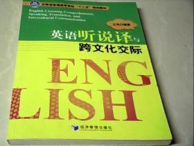 英语听说译与跨文化交际(含光盘)