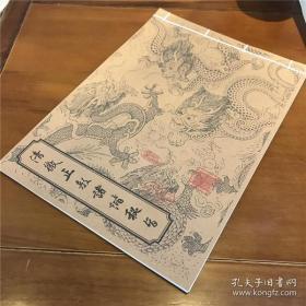 清微正教诸阶秘旨 影印线装本