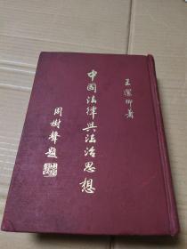 中国法律与法治思想