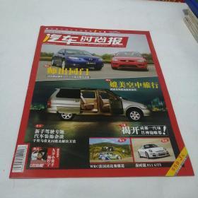 汽车时尚报2006年13期(总第317期)