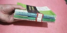 中学数学实验教材 第二册上下 第三册上下  4本合售