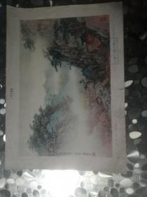对松亭:泰山风景(应野平 作  上海人民美术1958年出版)一版一印,印数仅5000,孔网绝版