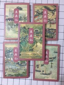 鹿鼎记(1-5)三联1997年1版5印