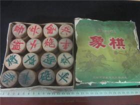 上世纪80年代沈阳产木质象棋字体秀丽民俗老物品原盒原包装。