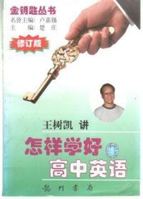 王树凯 讲怎样学好高中英语