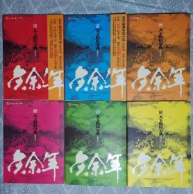 庆余年,猫腻,1-6册,老版,全新