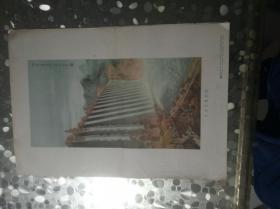 化水灾为水利(张雪父 作 朝花美术1955年出版)一版一印,印数20000,孔网绝版