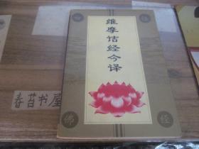 维摩诘经今译