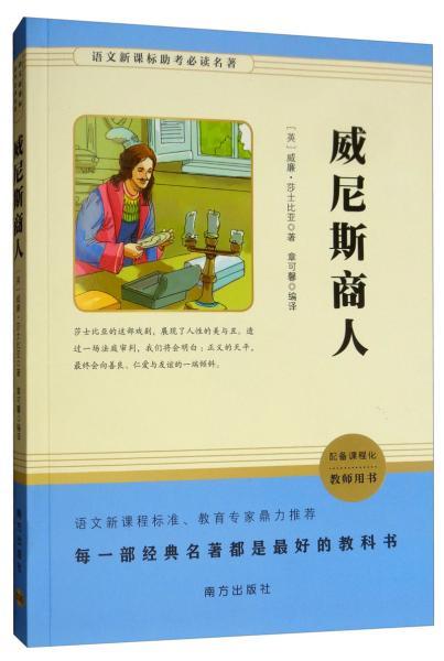 语文新课标助考必读名著:威尼斯商人A9-3-1