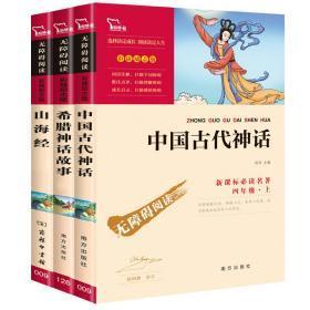 中国古代神话故事四年级上册快乐读书吧全套3册 希腊神话故事 山海经四年级必读 三年级阅读课外书班主任老师推荐书目正版 刘敬余
