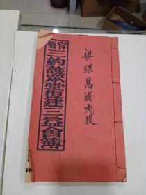 官桥三约护众堂复建三益会立会簿(广州)