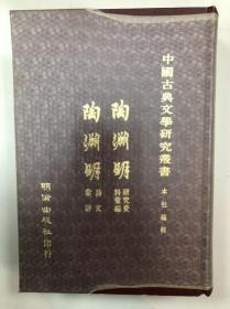 陶渊明研究资料汇编/陶渊明诗文汇评 合刊