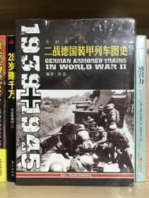 条顿骑士的黑色铁蟒:二战德国装甲列车图史 1939-1945(全新塑封)
