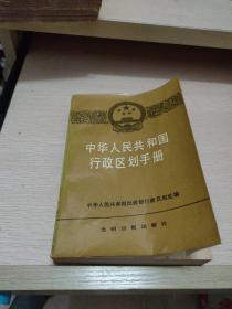 《中华人民共和国行政区划手册》