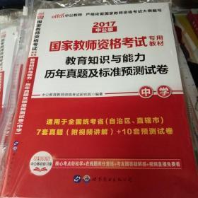 中公版·2017国家教师资格考试专用教材:教育知识与能力历年真题及标准预测试卷中学