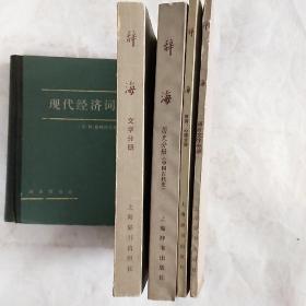 辞海:现有A历史分册(中国古代史),B文学分册,C教育、心理分册,D语言文字分册