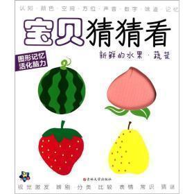 宝贝猜猜看【4册套发价 一单一套】有趣的用品-新鲜的水果 蔬菜-可爱的动物-好玩的交通工具
