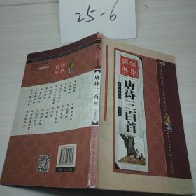 唐诗300首