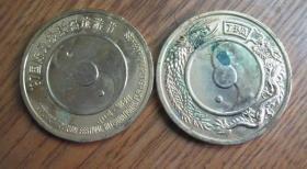 纪念章:中国鄂州97国际康福旅游节铜章大铜章一对[镀金]