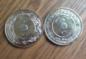 纪念章:中国鄂州97国际康福旅游节铜章小铜章一对[镀金]