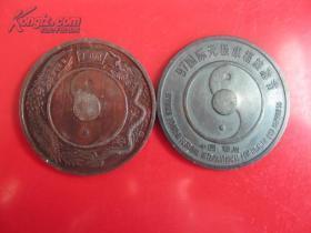 纪念章:中国鄂州97国际康福旅游节铜章小铜章一对