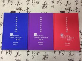 开明第一英文读本 开明第二英文读本 开明第三英文读本,三册全