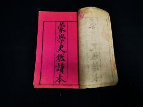 史鉴节要(全四册)