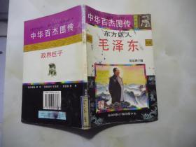 中华百杰图传.政界巨子:东方巨人毛泽东(见描述)