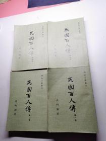 1971年初版本《民国百人传》全四册