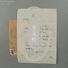 贺敬之夫人、当代著名作家、女诗人 柯岩 1984年致李-泱信札 一通一页附实寄封(使用《诗刊》专用稿纸》)
