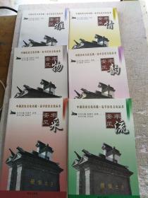 中国历史文化名镇:安丰历史文化丛书6册全