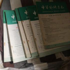 中华外科杂志1979年第17卷全年