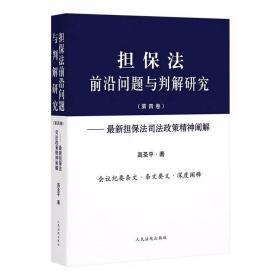 《担保法前沿问题与判解研究》(第四卷)——最新担保法司法政策精神阐解
