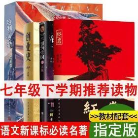 红岩创业史/基地/哈利波特与死亡圣器书正版初中七年级  全套4本